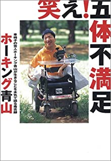 笑え!五体不満足—車椅子の芸人ホーキング青山が生きることを本気で語る毒舌録...
