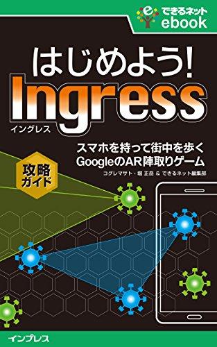 はじめよう! Ingress(イングレス) スマホを持って街を歩く GoogleのAR陣取りゲーム攻略ガイド できるネ...