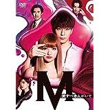 土曜ナイトドラマ『M 愛すべき人がいて』 DVD BOX
