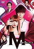 土曜ナイトドラマ『M 愛すべき人がいて』DVD BOX[DVD]