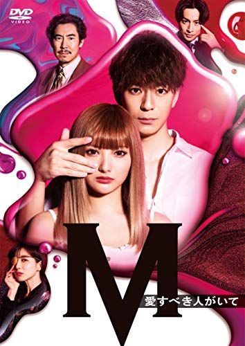 【Amazon.co.jp限定】土曜ナイトドラマ『M 愛すべき人がいて』 DVD BOX(特典:a victory特製ランチトート)