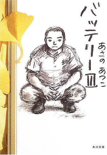 バッテリー 3 (角川文庫)