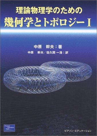 理論物理学のための幾何学とトポロジー〈1〉