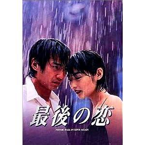 """最後の恋 DVD-BOX"""""""