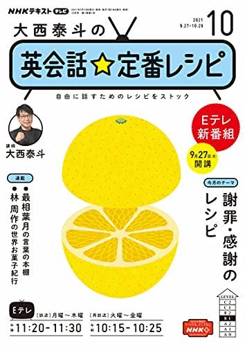NHKテレビ 大西泰斗の英会話☆定番レシピ 2021年 10月号 [雑誌] (NHKテキスト)
