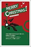 【官製 10枚】 クリスマスカード はがき XS-56-kan