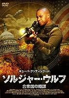 ソルジャー・ウルフ 合衆国の陰謀 [DVD]