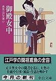 御殿女中―鳶魚江戸文庫〈17〉 (中公文庫)