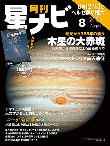月刊星ナビ 2020年8月号 [雑誌]