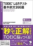 【音声DL付】TOEIC(R) L&Rテスト 基本例文990選