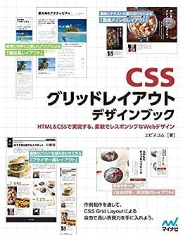 [エビスコム]のCSSグリッドレイアウト デザインブック