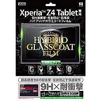 【指紋や皮脂が付きにく清潔・衛生的】 Xperia Z4 Tablet 反射防止タイプ/9H耐衝撃・反射防止・防指紋ハイブリッドガラスコートフィルム 1枚入