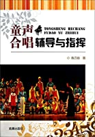 Children's Choir Books 9787508281315 Genuine counseling and Command(Chinese Edition)