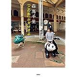 森高千里 「この街」が大好きよ (集英社女性誌eBOOKS)