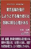 社会の学び方・政治経済編7 東京五輪を強行しようとする権力者には奇跡に頼る心理がある