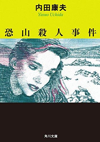 恐山殺人事件 「浅見光彦」シリーズ (角川文庫)