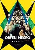 黒いオルフェ【HDマスター】[DVD]