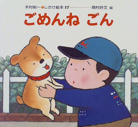ごめんね ごん (木村裕一 しかけ絵本)