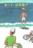 おーい日本海!―すみ子の自転車日本横断 (文研じゅべにーる)