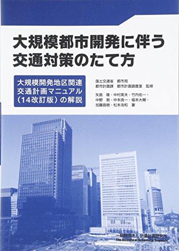 大規模都市開発に伴う交通対策のたて方―大規模開発地区関連交通計画マニュアル(14改訂版)の解説