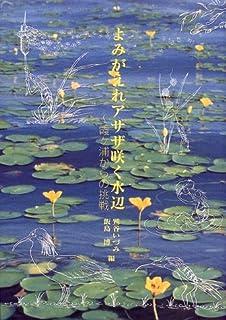 よみがえれアサザ咲く水辺―霞ケ浦からの挑戦