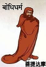Bodhidharma: Origins of Zen