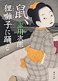 鼠、狸囃子に踊る (角川文庫) - 赤川 次郎