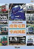 南海電鉄 車両図鑑[DW-4221][DVD]