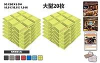 エースパンチ 新しい 20ピースセット 黄 500 x 500 x 50 mm ベベルグリッド 東京防音 ポリウレタン 吸音材 アコースティックフォーム AP1046