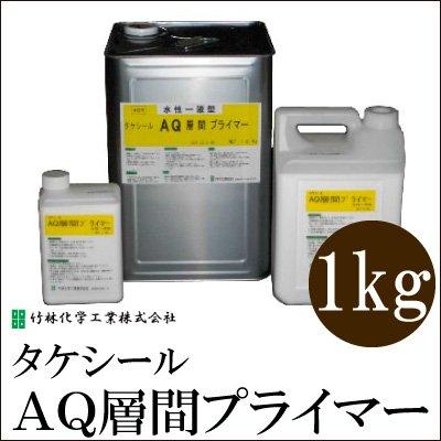 [A] タケシール AQ層間プライマー [1kg]