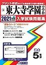 東大寺学園中学校過去入学試験問題集2021年春受験用 実物に近いリアルな紙面のプリント形式過去問