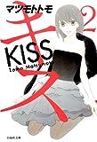 キス 2 (白泉社文庫)