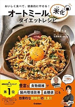 [これぞう, 石原 新菜]のオートミール米化ダイエットレシピ