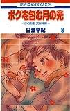 ボクを包む月の光-ぼく地球(タマ)次世代編- 8 (花とゆめコミックス)