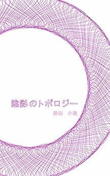 [斧田小夜]の陰影のトポロジー (破滅派)