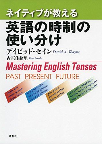 ネイティブが教える 英語の時制の使い分け