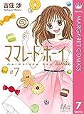 ママレード・ボーイ little 7 (マーガレットコミックスDIGITAL)
