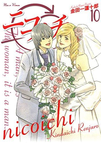 [金田一蓮十郎] ニコイチ 第01-10巻 [Nicoichi vol 01-10]