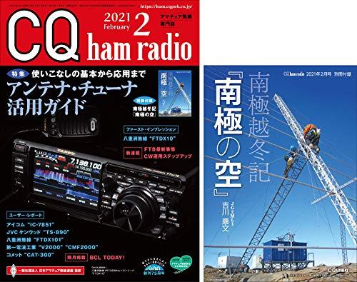 CQ ham radio 2021年02月号
