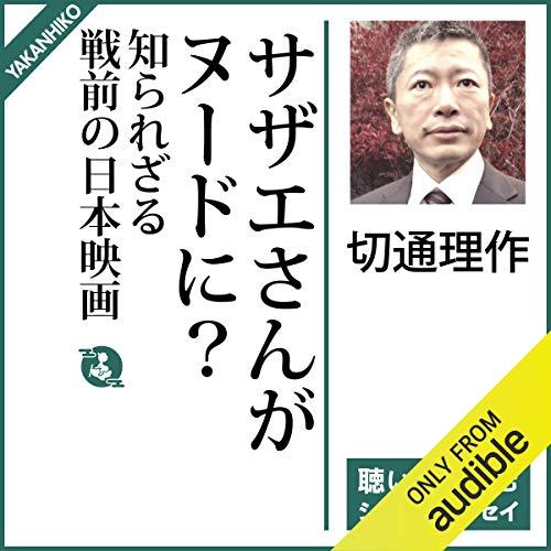 『サザエさんがヌードに? 知られざる戦前日本映画』のカバーアート