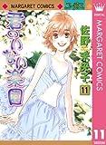 君のいない楽園 11 (マーガレットコミックスDIGITAL)