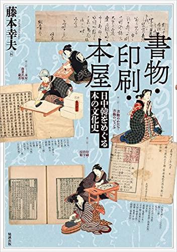 書物・印刷・本屋: 日中韓をめぐる本の文化史