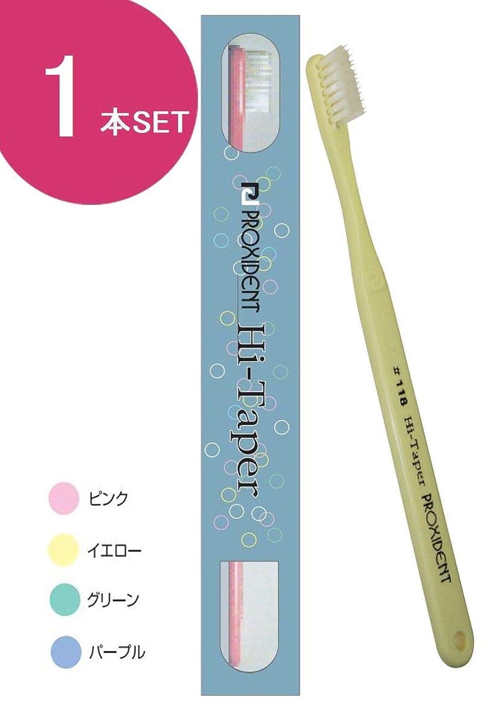 将来の低い夢プローデント プロキシデント 特殊植毛歯ブラシ ハイテーパー #118 (1本)