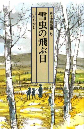 新十津川物語〈6〉雪虫の飛ぶ日 (偕成社文庫)の詳細を見る