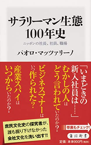 サラリーマン生態100年史 ニッポンの社長、社員、職場 (角川新書)の詳細を見る