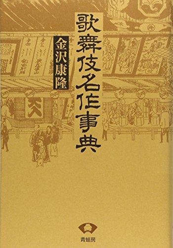 歌舞伎名作事典