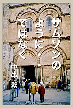 [中出 繁, Piyo ePub Communications, 井草晋一, Piyo Bible Ministries]のサムソンのように・・ではなく: パレスチナ紛争の和解を願って (Piyo ePub Books)