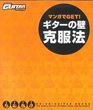 ゴー!ゴー!ギターブックス マンガでGET! ギターの壁・克服法 (Go!Go!GUITARブックス)