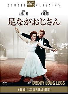足ながおじさん [DVD]