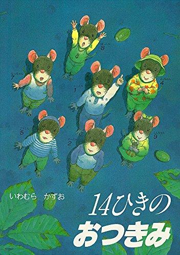 14ひきのおつきみ(14ひきのシリーズ)